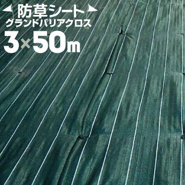 萩原工業 防草シート グランドバリアクロス3m×50mHAGIHARA雑草防止 対策駐車場 防塵 イベント会場 土木クロス 農業資材