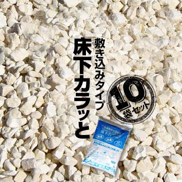 床下カラッと 敷き込みタイプ 10袋カビ 腐食 消臭 簡単施工 湿気防止 ゼオライト害虫 調湿材 ゼオライト住宅 diy カラット からっと
