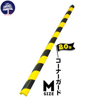 MF エムエフ コーナーガード トラ柄Mサイズ 20本角養生 出隅 ガード クッション 注意喚起