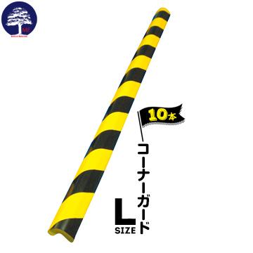 MF エムエフ コーナーガード トラ柄Lサイズ 10本角養生 出隅 ガード クッション 注意喚起