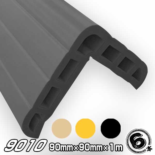 ノムラ化成 ショックガード909010L部:90mm 厚さ:14mm 長さ:1mベージュ/イエロー/ブラック5本角 出隅 養生材 ガード クッションコーナーガード コーナークッション