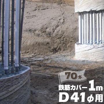 エムエフ MF 鉄筋カバーD41φ用 / 長さ1m / 8mm厚70本ハツリ作業 縁切り 鉄筋 杭 コンクリート 杭頭