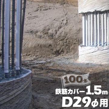 エムエフ MF 鉄筋カバーD29φ用 / 長さ1.5m / 6mm厚100本ハツリ作業 縁切り 鉄筋 杭 コンクリート 杭頭