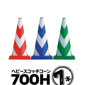 サンコー ヘビースコッチコーン700H 3.0kg7本赤白/青白/緑白重量のあるコーンです。風で飛ばされるのを防ぎます。