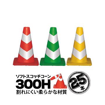 サンコー ソフトスコッチコーン300H25本赤白/緑白/黄白三甲 カラーコーン 三角コーン パイロン