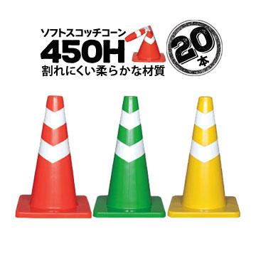 サンコー ソフトスコッチコーン450H20本赤白/緑白/黄白三甲 カラーコーン 三角コーン パイロン