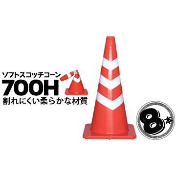 サンコー ソフトスコッチコーン700H8本赤白三甲 カラーコーン 三角コーン パイロン