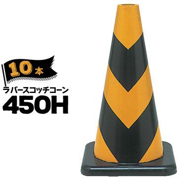 サンコー ラバーコーン 450H無反射 黄黒10本三甲 カラーコーン 三角コーン パイロン ゴム製