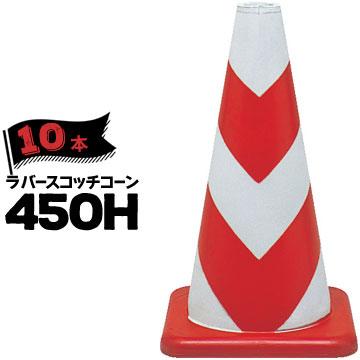 ラバーコーン 450H 無反射 赤白 10本