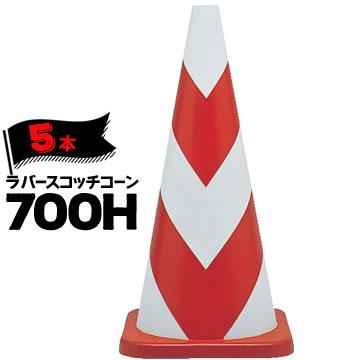 サンコー ラバーコーン 700H無反射 赤白5本三甲 カラーコーン 三角コーン パイロン ゴム製
