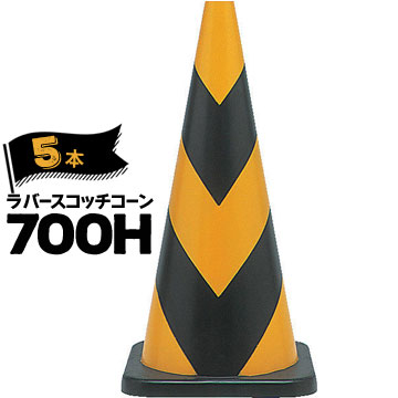 サンコー ラバーコーン 700H反射 黄黒5本三甲 カラーコーン 三角コーン パイロン ゴム製