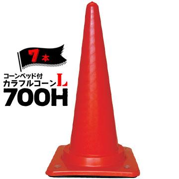 サンコー コーンベット付 コーン L 700H 赤7本三甲肉厚があって破損しにくい、おもり付きカラーコーンです