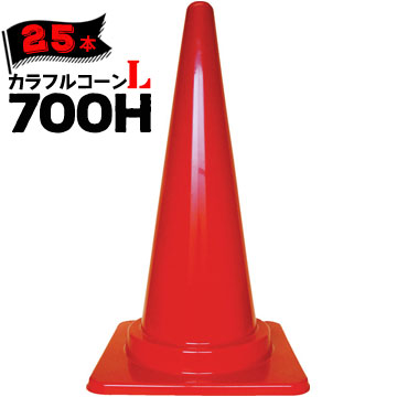 カラフルコーン 0.685kg L 赤のみ 700H 25本