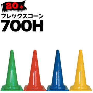 サンコー フレックスコーン 700H 20本赤 緑 青 黄三甲 カラーコーン パイロン