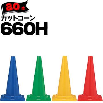 カットコーン 660H Φ50 Φ40 20本