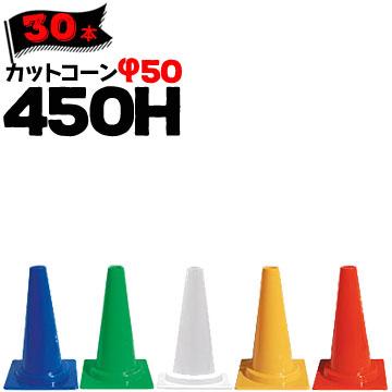 ミニコーン 450H Φ50 30本