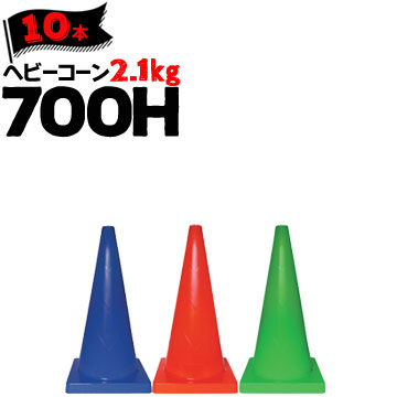 サンコー ヘビーコーン 700H赤/青/緑Φ40 2.1kg10本三甲 カラーコーン パイロン