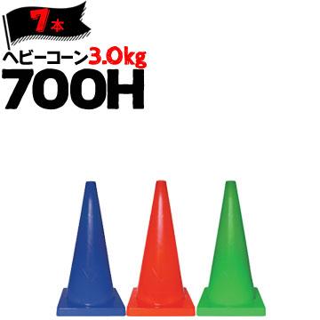 ヘビーコーン 700H Φ40 3.0kg 7本