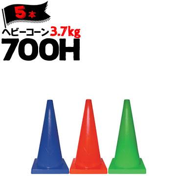 サンコー ヘビーコーン 700HΦ40 3.7kg5本三甲 カラーコーン パイロン