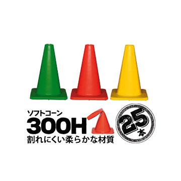 サンコー ソフトコーン 300H赤/黄/緑25本三甲 カラーコーン パイロン