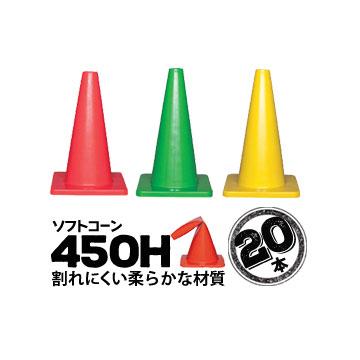 ソフトコーン 450H 20本