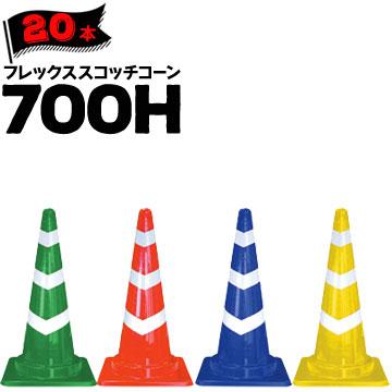 サンコー フレックススコッチコーン 700H赤白/青白/緑白/黄白3段貼20本三甲 カラーコーン パイロン