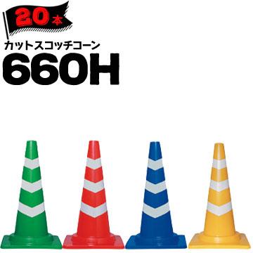 サンコー カットスコッチコーン 660H赤白/青白/緑白/黄白Φ50 Φ4020本三甲 カラーコーン パイロン