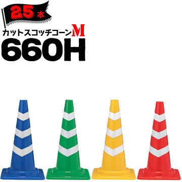 カットスコッチコーン M 660H Φ50 Φ40 25本
