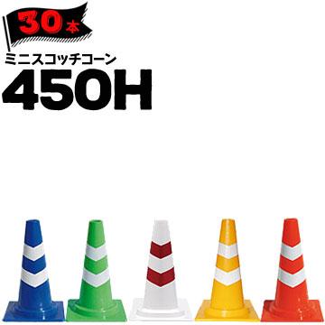 サンコー ミニスコッチコーン 450HΦ50赤白/白赤/青白/黄白/緑白30本三甲 カラーコーン パイロン