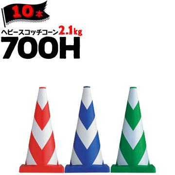 サンコー ヘビースコッチコーン 700H赤白/青白/緑白2.1kg10本三甲 カラーコーン パイロン