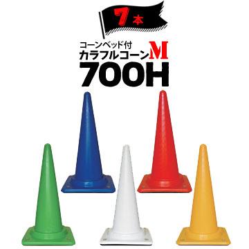 サンコー コーンベット付 カラフルコーン M 700H7本三甲 カラーコーン パイロン肉厚があって破損しにくい、おもり付きカラーコーンです