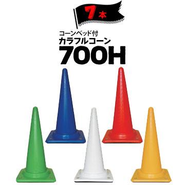 コーンベット付 カラフルコーン 700H 7本