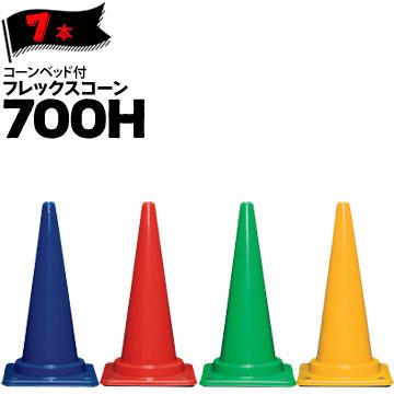 サンコー コーンベット付 フレックスコーン 700H赤/青/緑/黄7本三甲 カラーコーン パイロン