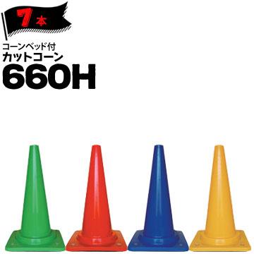 コーンベット付 カットコーン 660H 7本