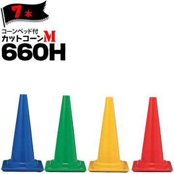 サンコー コーンベット付 カットコーン M 660H7本三甲 カラーコーン パイロンおもり付きで保安灯などの取付けが容易なカラーコーン