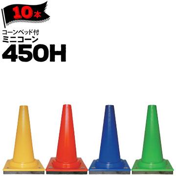 サンコー コーンベット付 ミニコーン 450H赤/青/緑/黄10本三甲 カラーコーン パイロン