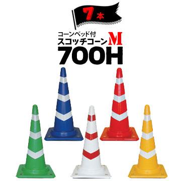 コーンベット付 スコッチコーン M 700H 7本