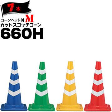 コーンベット付 カットスコッチコーン M 660H 7本