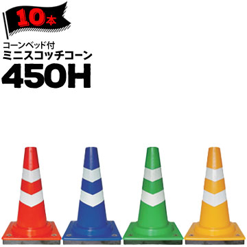 サンコー コーンベット付 ミニスコッチコーン 450H赤白/青白/緑白/黄白10本三甲 カラーコーン パイロン