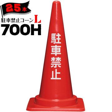 サンコー 駐車禁止コーン L 700H赤0.66kg25本三甲 カラーコーン パイロン