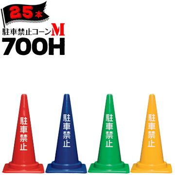 サンコー 駐車禁止コーン M 700H赤/青/緑/黄0.85kg25本三甲 カラーコーン パイロン