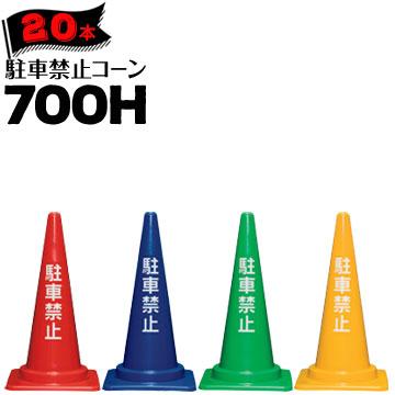 サンコー 駐車禁止コーン 700H赤/青/緑/黄1kg20本三甲 カラーコーン パイロン