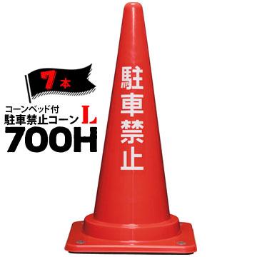サンコー コーンベット付 駐車禁止コーン L 700H赤2.66kg7本三甲 カラーコーン パイロン