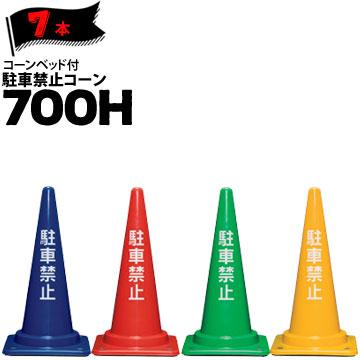 コーンベット付 駐車禁止コーン 700H 3kg 7本