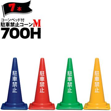 コーンベット付 駐車禁止コーン M 700H 2.85kg 7本