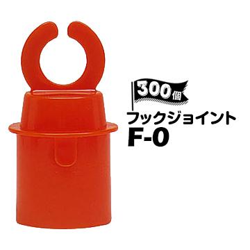 サンコー フックジョイント F-0300個トラロー用フック パイロン用 三角コーン用 φ50