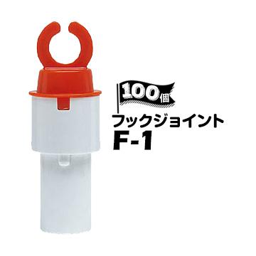 【ポイントUP祭】フックジョイント F-1 100個