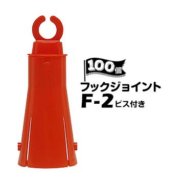 サンコー フックジョイント F-2 【ビス付き】100個トラロー用フック パイロン用 三角コーン用