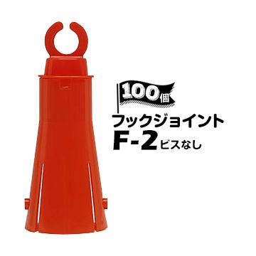 サンコー フックジョイント F-2 【ビスなし】100個トラロー用フック パイロン用 三角コーン用