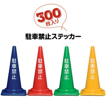 【ポイントUP祭】駐車禁止ステッカー 300枚